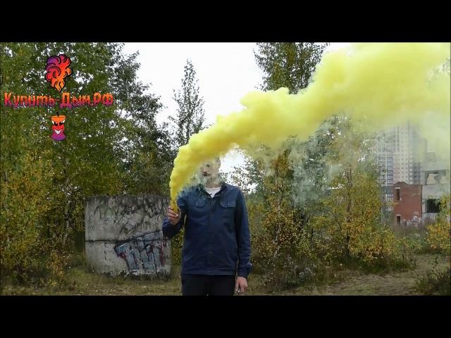 Желтый дым Смок Фонтан-1 (Smoke Fountain) » Freewka.com - Смотреть онлайн в хорощем качестве