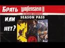 Брать ли DLC к Wolfenstein 2 The New Colossus