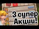 3 cупер акции от IGG! iOS Castle Clash 389