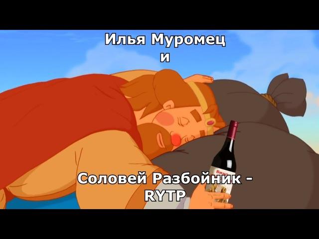 Илья Муромец и Соловей Разбойник RYTP