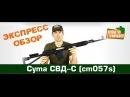 Cyma Винтовка СВД-С (cm057s)