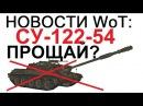 НОВОСТИ WoT: ПРОЩАЙ СУ-122-54 ?!! АП Т92. РЕБАЛАНС СОВЕТСКИХ ПТ СУ-100М1 СУ-101 Об.263