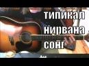 типичная песня Nirvana