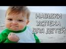 ЛАБКОВСКИЙ: Навыки успеха для детей