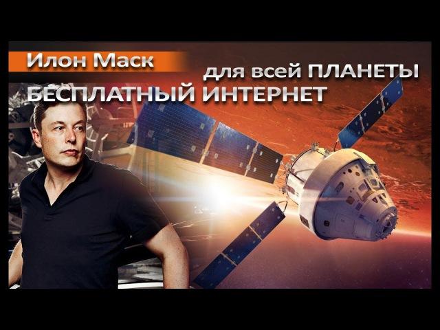Илон Маск. БЕСПЛАТНЫЙ ИНТЕРНЕТ для всей планеты