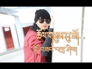 Lobsang Tashi 2016 - ཆོལ་གསུམ་བུ་མོ།