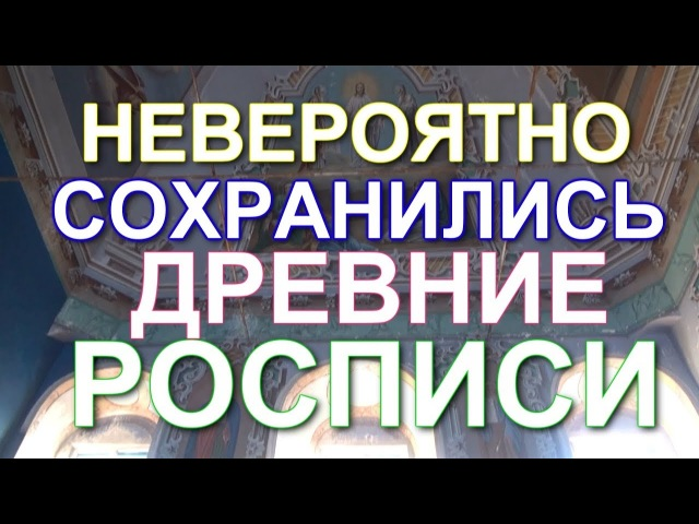 с.Кобыльск ДРЕВНИЙ храм Илии Пророка
