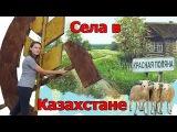 Как выглядят сёла (деревни) в Казахстане