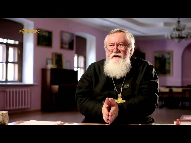 о. Иоанн Миролюбов - Реформы патриарха Никона и история старообрядчества. Часть 2