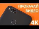 Камера Xiaomi Mi A1 и Cinema FV-5 - улучшаем качество видео и звука