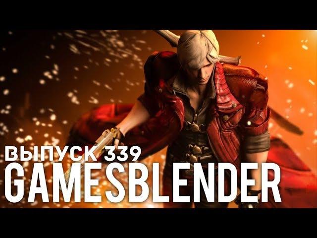 Gamesblender № 339 много слухов о Devil May Cry V, земля за «реал» в Star Citizen и другие новости