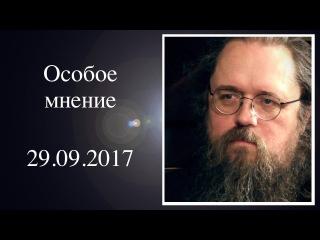 Андрей Кураев Особое мнение Эхо Москвы 29 сентября 2017