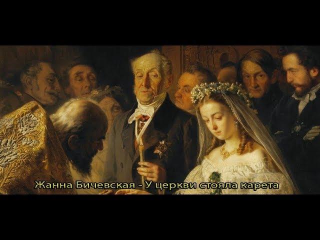 Жанна Бичевская 💒☦ У церкви стояла карета 💒☦