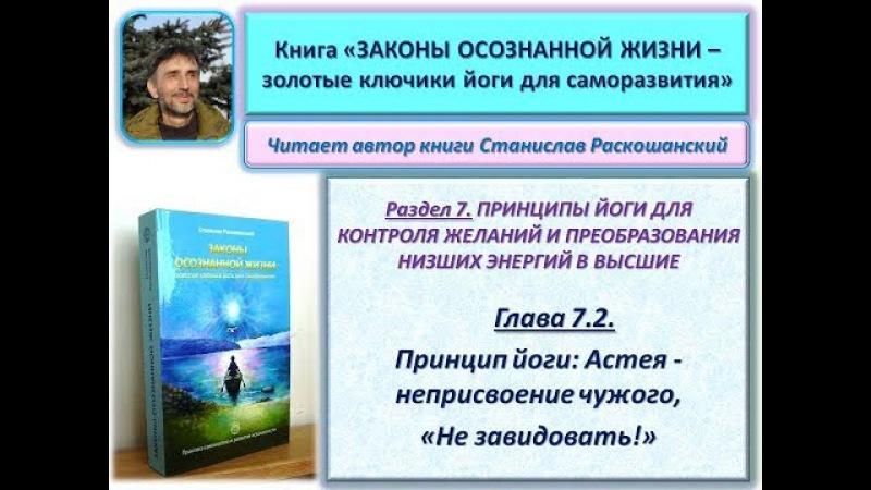 Книга ЗАКОНЫ ОСОЗНАННОЙ ЖИЗНИ. Глава 7.2. Читает автор книги - Станислав Раскошан...