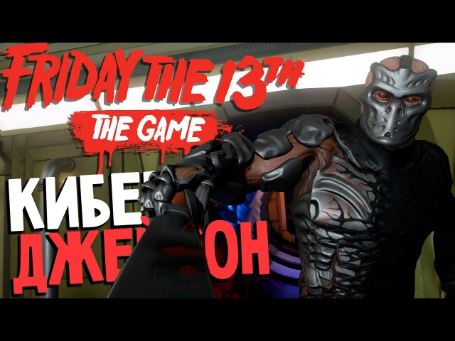 ФИНАЛ VIRTUAL CABIN 2.0 ДЖЕЙСОН X - Friday 13th The Game (пятница 13 игра на русском) 77