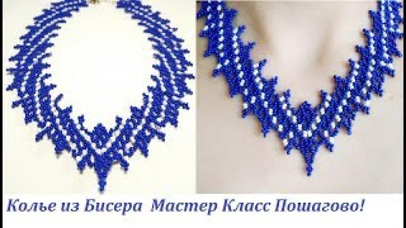 Восхитительное Ожерелье из Бисера Мастер Класс! Шикарное Колье из Бисера Своими Руками/ Necklace!