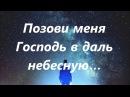 Позови меня Господь в даль небесную Пилигрим Небесный Дом