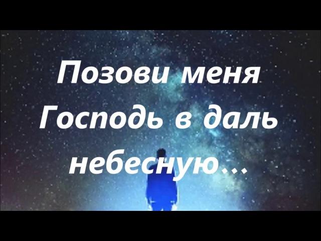 Позови меня Господь в даль небесную - Пилигрим Небесный Дом