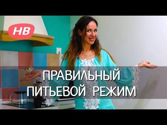 ПИТЬЕВОЙ РЕЖИМ во ВРЕМЯ ТРЕНИРОВКИ. Елена Силка