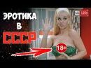 18 ЭРОТИКА В СССР Самые СЕКСУАЛЬНЫЕ фильмы СССР Эротика Сексуальные девушки Голые Красивые Интим Тверк