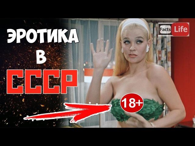 (18) ЭРОТИКА В СССР! Самые СЕКСУАЛЬНЫЕ фильмы СССР Эротика, Сексуальные девушки, Голые, Красивые, Интим, Тверк
