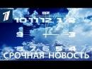 Последние Новости на 1 Канале Сегодня 03.10.2017 Последний Выпуск Новостей Сегодня О ...