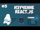 Курс по React JS / Урок 5 - Props свойства
