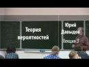 Лекция 3 Теория вероятностей Юрий Давыдов Лекториум