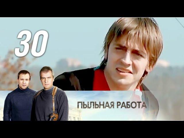 Пыльная работа. 30 серия. Криминальный детектив (2013) @ Русские сериалы