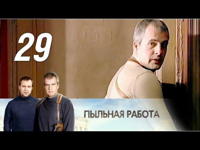 Пыльная работа. 29 серия. Криминальный детектив (2013) @ Русские сериалы