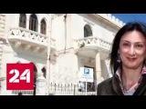 На Мальте задержаны 10 человек по делу о подрыве журналистки - Россия 24