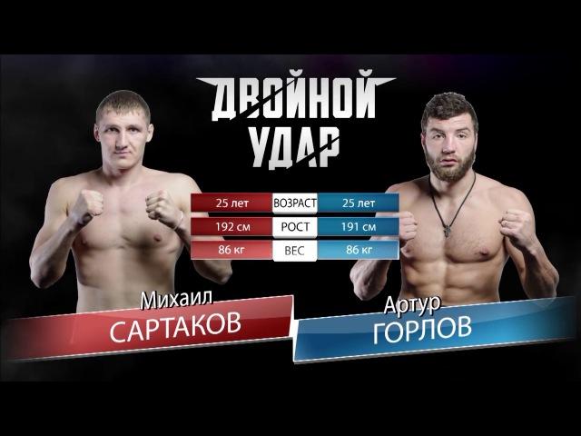 86 кг Артур Горлов (Рига, Kyshenko Gym) vs Михаил Сартаков (Новосибирск, СК Эскалибур)