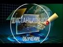 Видео ролик УЦ ЦОПО о дистанционном обучении
