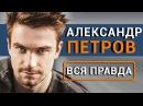 Александр Петров вся правда об актере фильма Лёд
