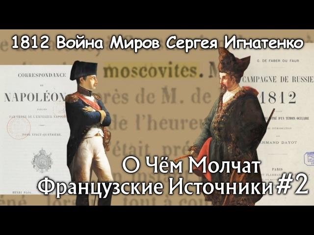 1812 Война Миров Сергея Игнатенко - О Чём Молчат Французские Источники 2