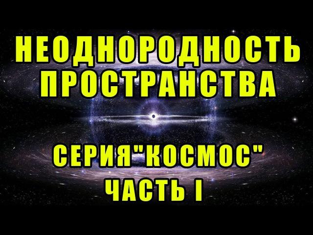Неоднородность пространства. Серия Космос. Часть I ytjlyjhjlyjcnm ghjcnhfycndf. cthbz rjcvjc. xfcnm i