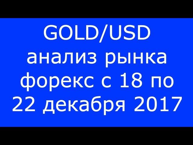 GOLD/USD - Еженедельный Анализ Рынка Форекс c 18 по 22.12.2017. Анализ Форекс.