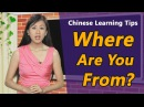 How to ask Where are you from in Chinese Yoyo Chinese Learning Tips