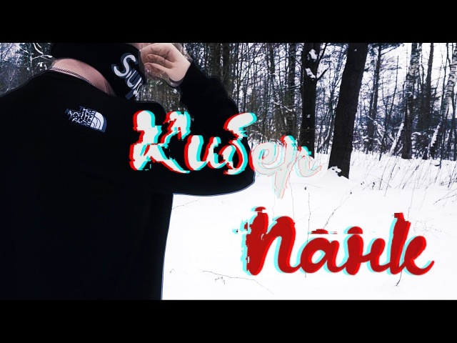 DARNELL-Кибер панк (официальный клип)