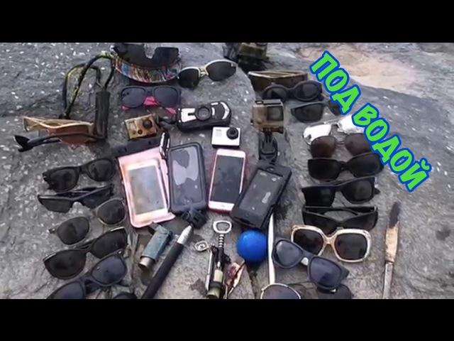 Водолазы нашли 4 айфона, 3 камеры и много других вещей под водой!(ты не поверишь чт...