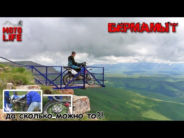 Поездка с кучей проблем | Трагедия на Бермамыт | Эндуро дальнобой в горы Кавказа