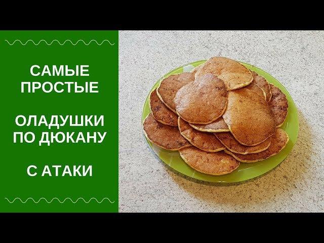 Рецепт: самые простые оладушки из овсяных отрубей по диете Дюкана с атаки