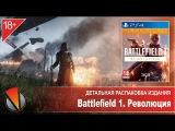 Battlefield 1  Революция (PS4, PlayStation 4).  Детальная распаковка издания