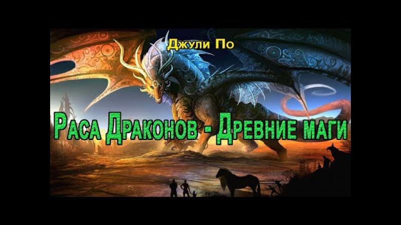 Раса Драконов - Древние маги. Джули По