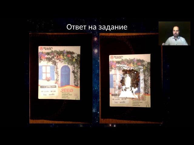 Введение в эзотерику день 1 - Василий Попов