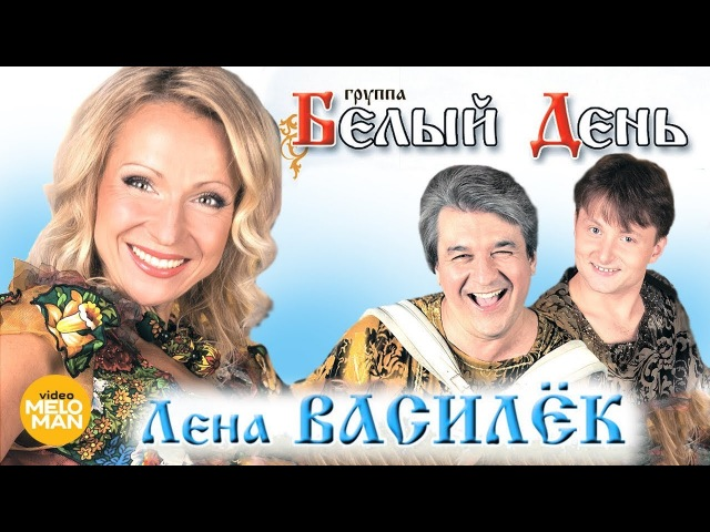 БЕЛЫЙ ДЕНЬ и Лена Василёк - Лучшие песни и клипы