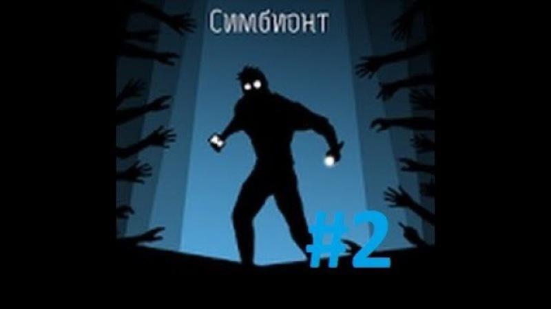 Куча смертей ► симбионт 2
