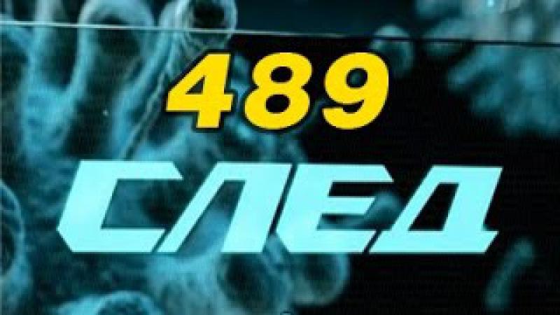 След 489 серия - Дело чести