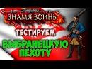 Тестируем Выбранецкую пехоту! Знамя Войны WARBANNER