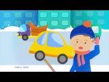 Урок 13. Правила дорожного движения (ПДД) для детей в стихах. Развивающий мультик.